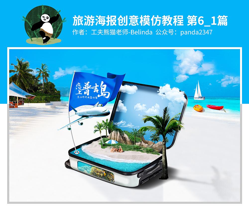 普吉岛旅游海报合成 创意模仿 高级教程part 01