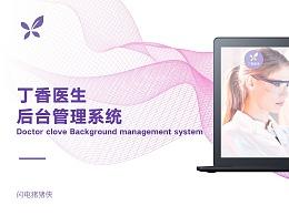 丁香医生 - 后台管理系统重构