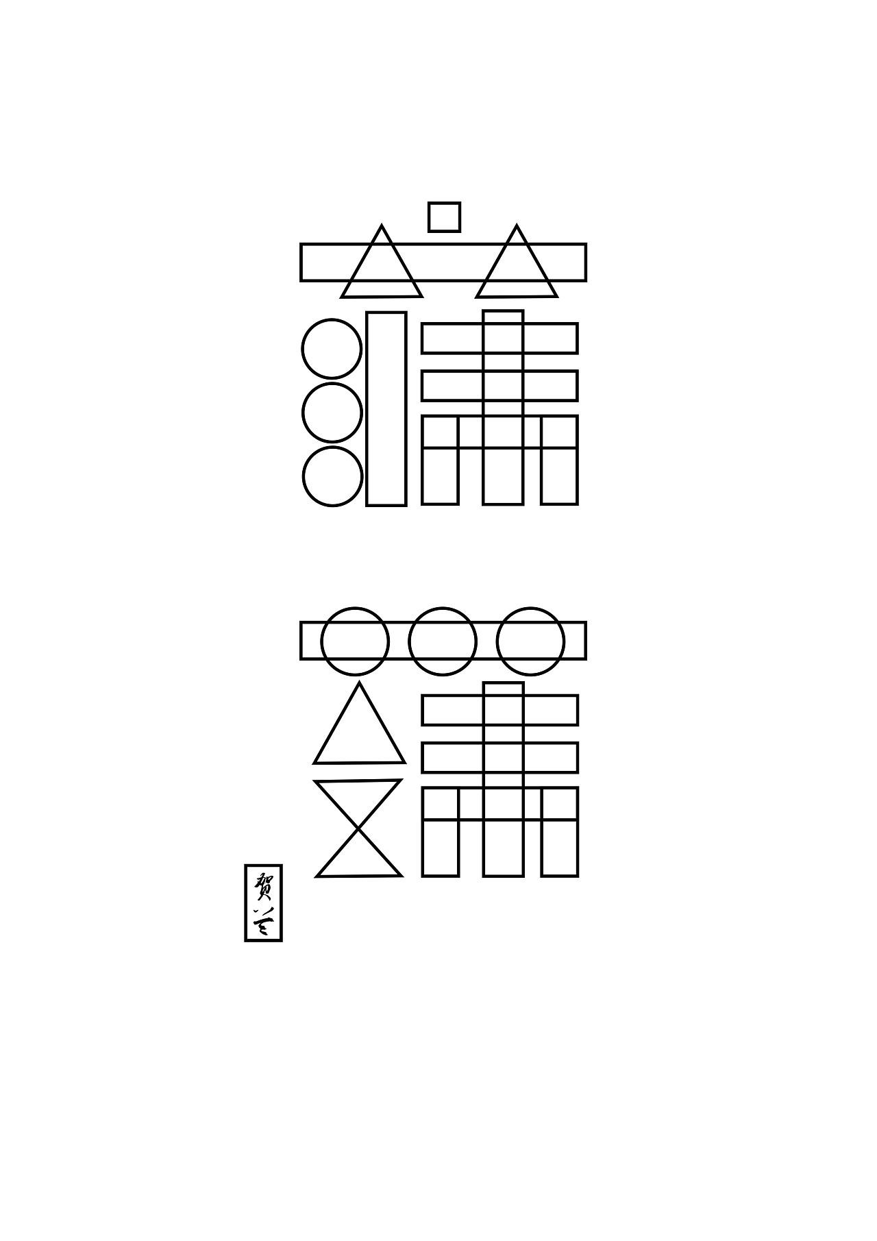 贺兰五宝宁夏石西夏文字体设计可以改良的包装设计图片