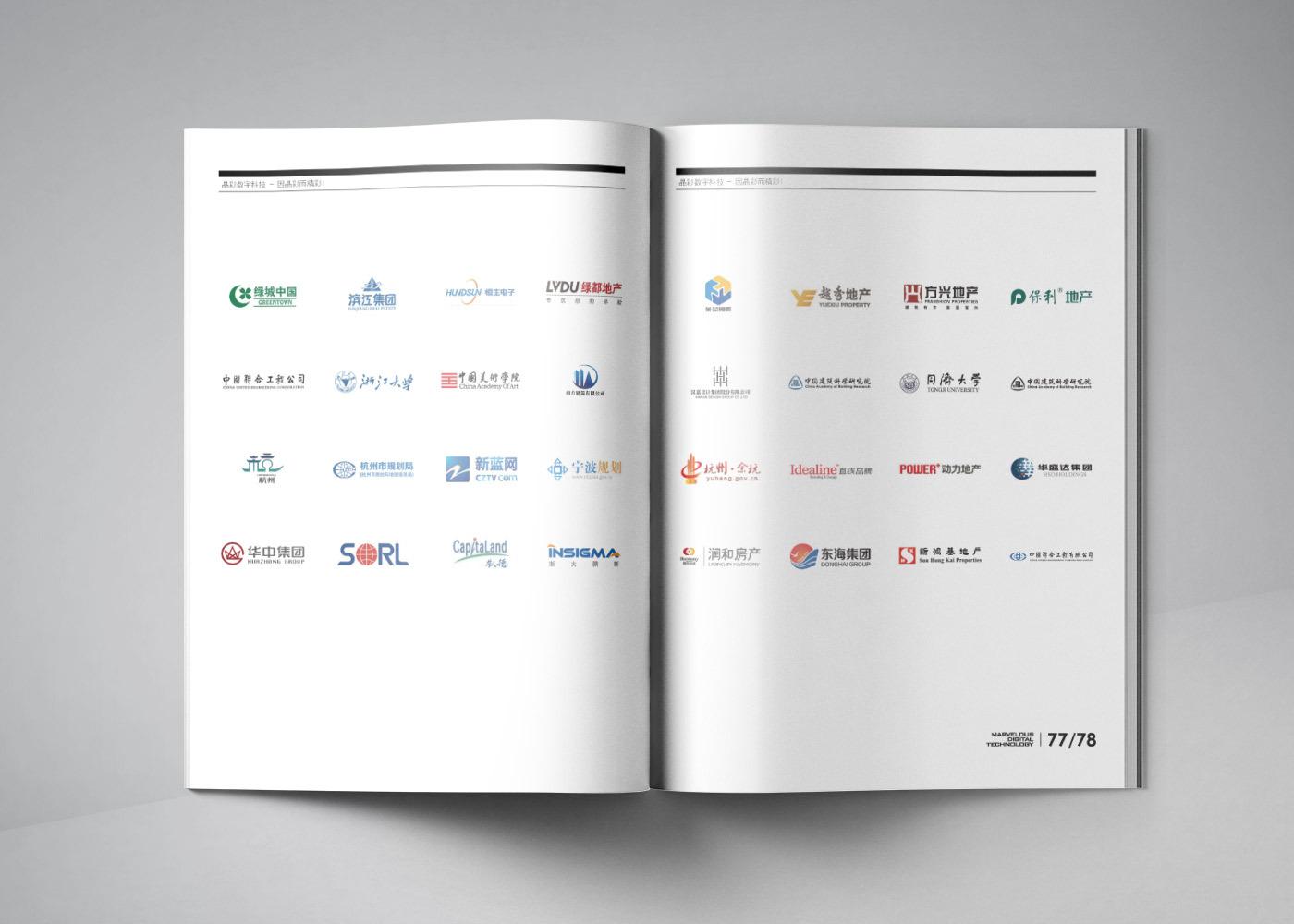 无限晶彩企业宣传册室内设计公司薪酬图片