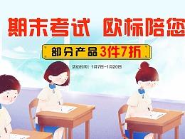期末考试活动页