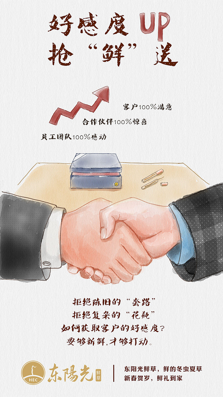 手绘送礼系列海报