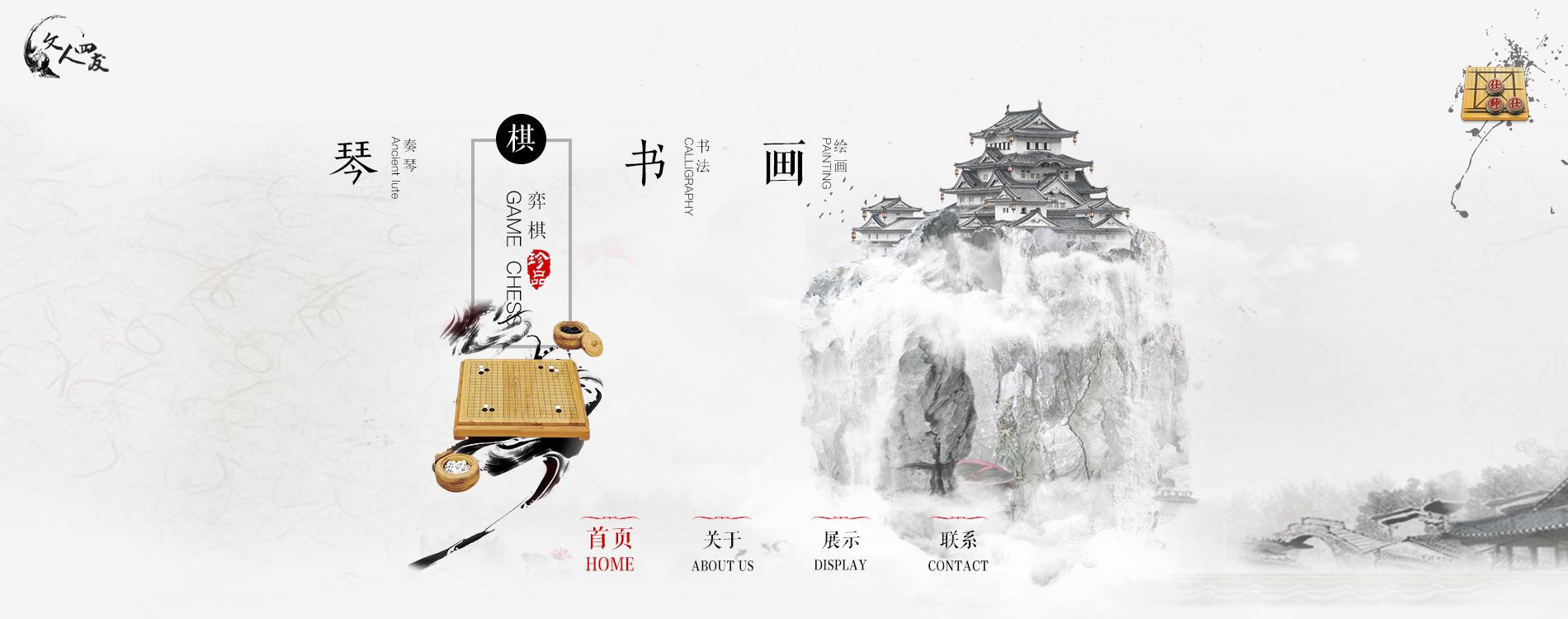 古风一屏|网页|其他网页|混世大魔王六六 - 原创作品图片