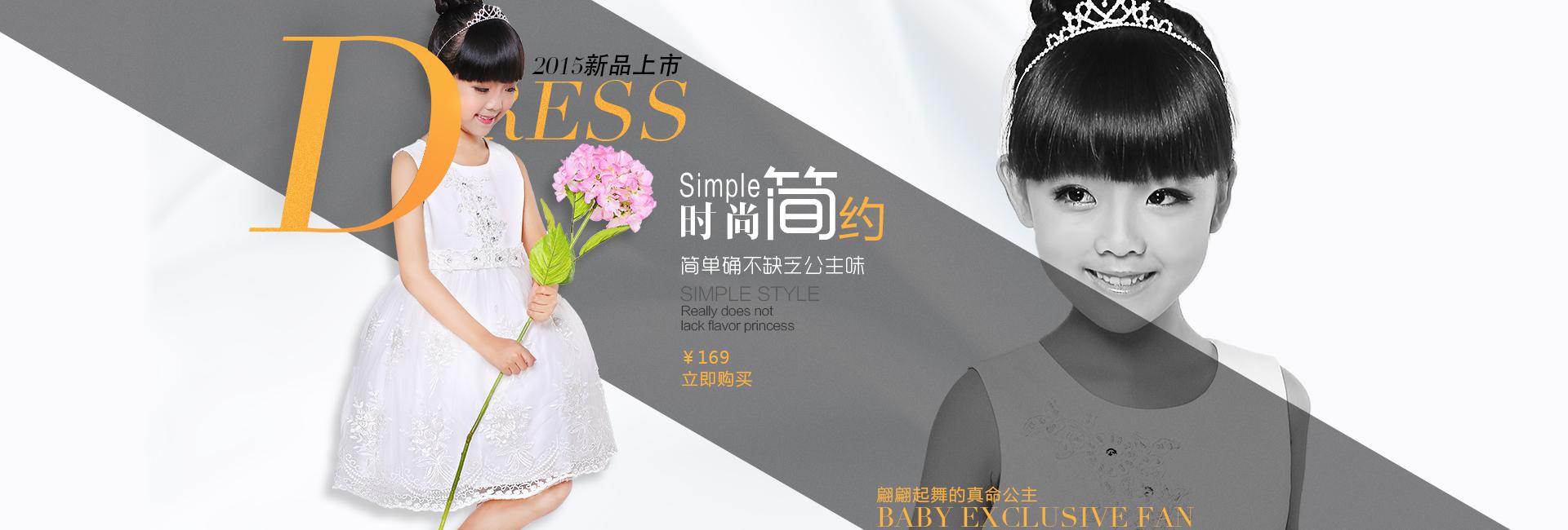 童装海报,公主裙图片