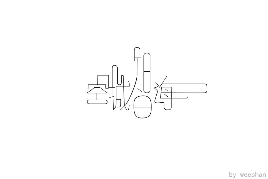 字形设计~logo设计|专业/字体|论文|staryucbw-平面设计制造及自动化字体机械导论图片