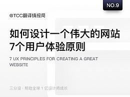设计优秀网站的7个用户体验原则