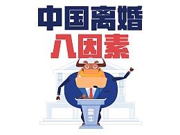 蛮牛大爷27:中国离婚八因素
