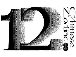 十二生肖海报设计