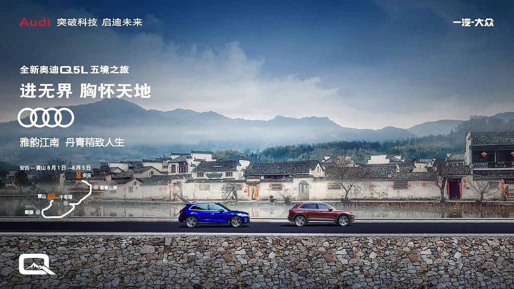 _一汽大众-奥迪q5l五境之旅创意海报设计 首站山水江南