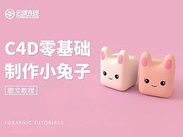 C4D教程,C4D图文教程,0基础制作萌萌哒小兔子