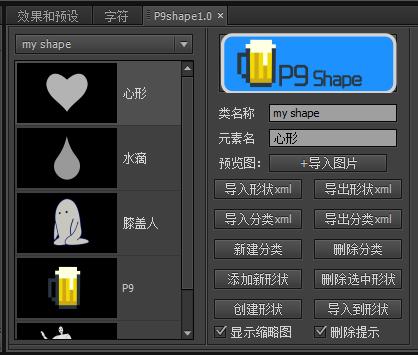 查看《自制MG用储存形状层信息AE脚本:P9 Shape》原图,原图尺寸:418x355