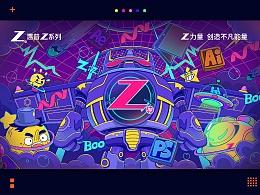 勇探Z+宇宙 集结创造力