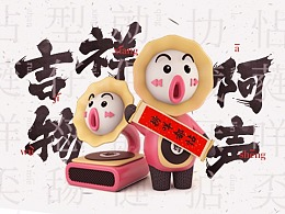 广韵刘声之阿声|Chords of Cantones