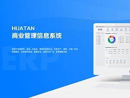 ERP系统界面设计