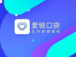 区块链项目-爱链钱包APP