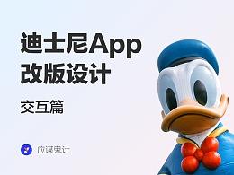 迪士尼app改版·交互篇
