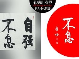 使用ps软件对书法作品更换背景处理黑色字体为白色红色效果