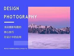 浅谈摄影构图的核心技巧在设计中的应用
