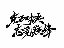 KPL王者荣耀春季赛决赛主视觉字设