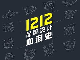 1212—品牌设计血泪史