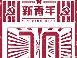 红色经典—5.4青年节海报