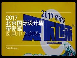 2017北京设计周游记「凤凰中心会场」—— 天下匠来、意匠集、未来工坊展区精选记录