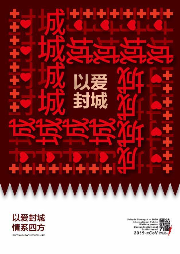 """团结就是力量——2020抗击""""新型冠状病毒""""国际公益海报设计邀请展纪实合集一插图(60)"""