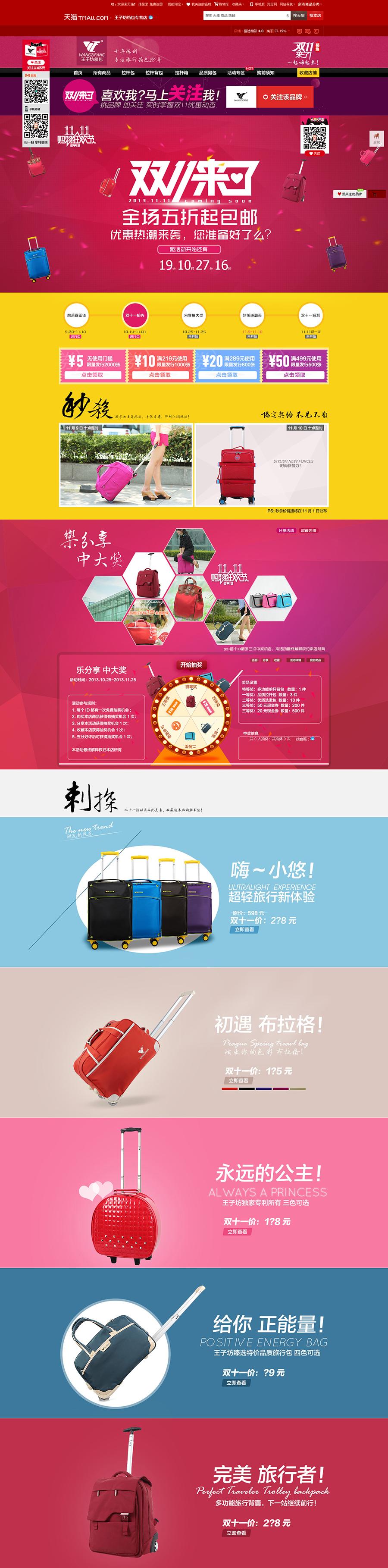 旅行箱包天猫店双十一活动页面海报类作品部分|电子