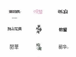 30+字体设计整理(1)