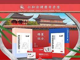 仁和店铺仁和云健康旗舰店电商首页