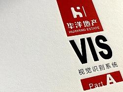 华洋地产企业VIS设计