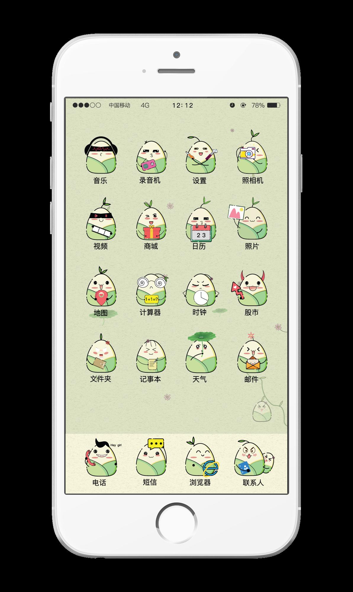 以端午粽子为主题的手机主题图标界面
