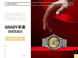 GRADY手表详情页分享-02