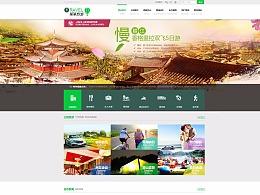 企业网站2015