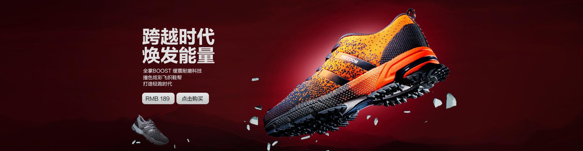 飞织运动鞋海报|网页|banner/广告图|西秀 - 原创作品