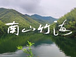 南山竹海vlog