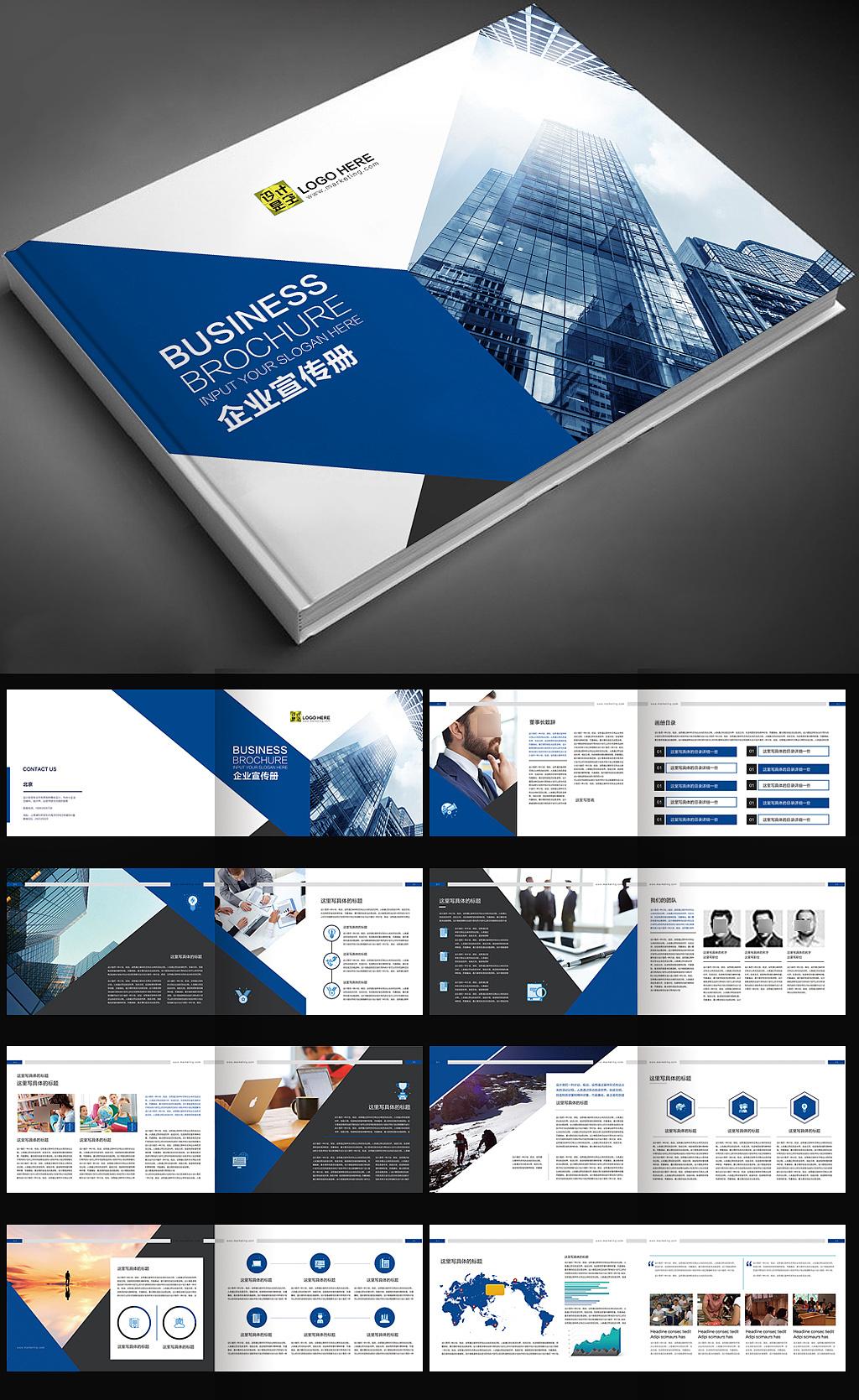 77套企业宣传册产品画册杂志排版作品集psd设计模板素材源文件图片