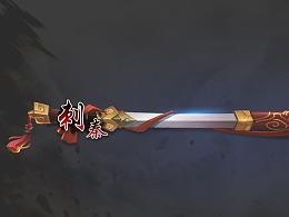 以剑为主题的风格概设