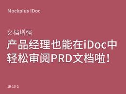 功能播报|PRD可以在线审阅啦!让文档管理更轻松~