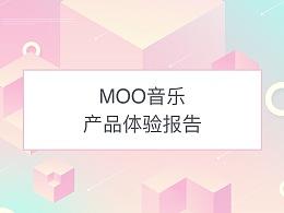 MOO音乐|产品体验报告