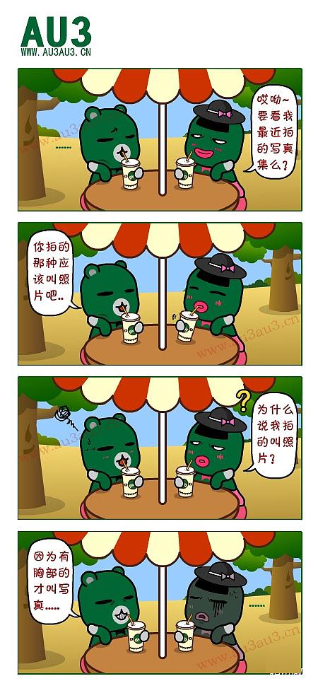 哎呦熊四格漫画《照片/strong>与写真的区别》鲁班书漫画图片
