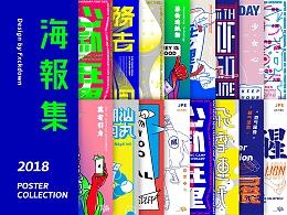 2018 | 海报集