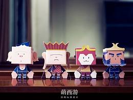 《萌西游》——西游主题折纸玩具设计