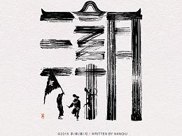 九月字体练习和我理解的——《印象潮汕》