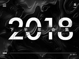 2018下半年合集
