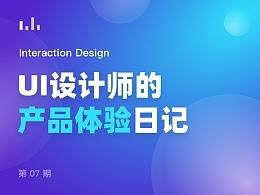 UI设计师的产品体验日记 07 期
