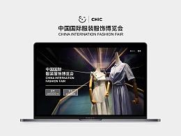 中国国际服装服饰博览会