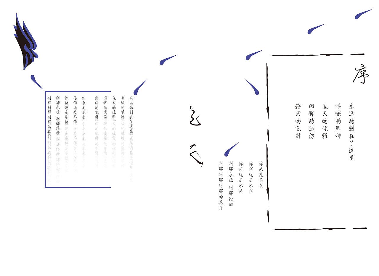 飞天(书籍排版)