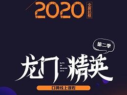 2020 龍門萬象攝影