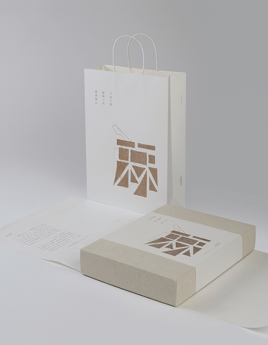 查看《之间设计-广源麻业-衬衫包装》原图,原图尺寸:1200x1544